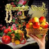 Открытка спас медовый яблочный ореховый 25