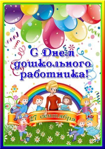 открытки поздравительные с днем воспитателя: