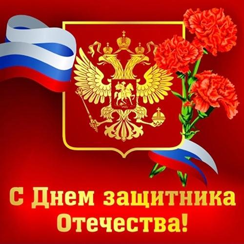 Открытки картинки День защитника Отечества 23 февраля