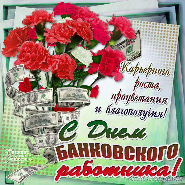 Поздравление ко дню банкира