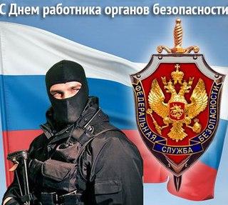 С Днем работника органов безопасности ФСБ Профессиональные праздники