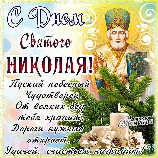 Поздравить николая с праздником николая