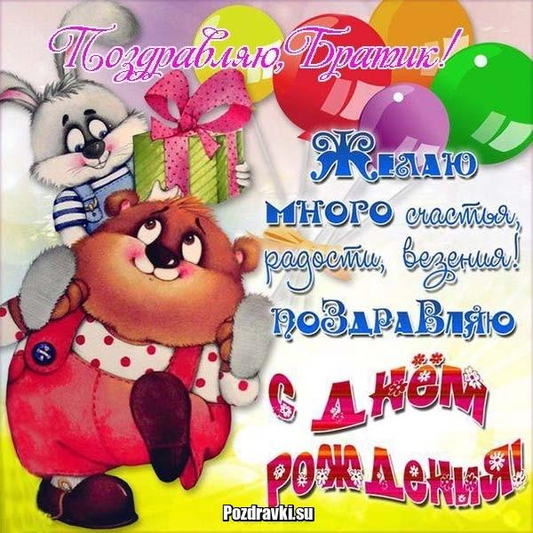 Поздравления с днем рождения брату от сестёр в прозе 837