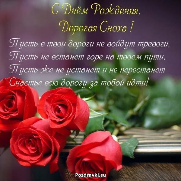 otkritki-s-pozdravleniyami-s-dnem-rozhdeniya-snohe foto 15