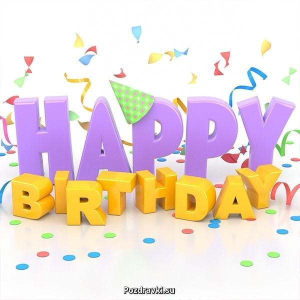 Happy birthday поздравления на английском открытки 39
